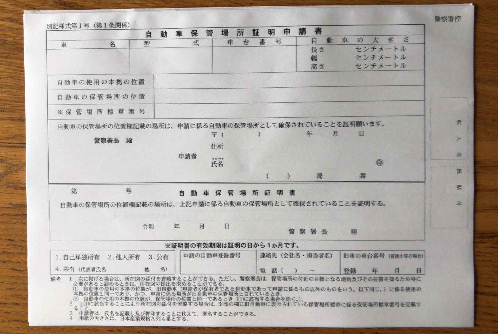 土日 車庫 証明 車庫証明の取り方とは? 必要書類から記入例まで解説
