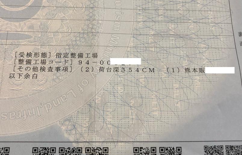 車検証の備考欄